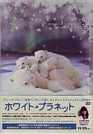 ホワイト・プラネット(2枚組)('06仏、加)