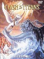 タイタンの戦い(1981) 特別版(スーパーハリウッドプライス)