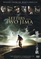 硫黄島からの手紙('06米)