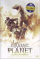ジュラシック・プラネット  恐竜の惑星('06米)