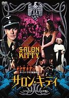 サロン・キティ  ディレクターズカット完全版('76伊、仏、独)