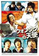 ウォンタクの天使('06韓国)