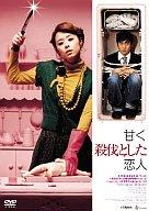 甘く、殺伐とした恋人('06韓国)