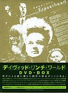 デイヴィッド・リンチ・ワールド DVD-BOX