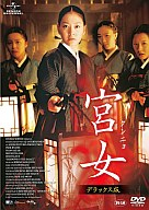 宮女(クンニョ) デラックス版('07韓国)
