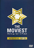 THE MOVIEST マイ×ムービー×ベスト SPECIAL DVD