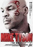 マイク・タイソン THE MOVIE