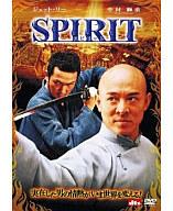SPIRIT<<スピリット>>
