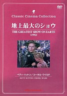 地上最大のショウ (1952)