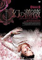 幻の薔薇 (字幕のみ)