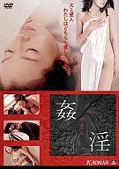姦淫 (字幕のみ)