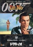 007ジェームズ・ボンド公式DVDコレクション 11 ドクター・ノオ  デジタルリマスターバージョン(DVDのみ)