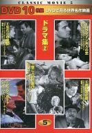 CLASSIC MOVIE 5 ドラマ集(2)