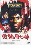マカロニ・ウエスタン傑作映画DVDコレクション 復讐の用心棒