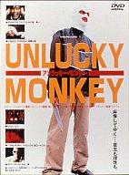 アンラッキー・モンキー('97松竹、衛星劇場他) (松 竹 (株))