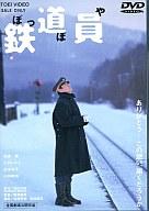 鉄道員(ぽっぽや) (東 映 (株))