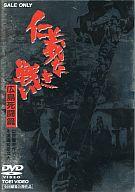 仁義なき戦い 広島死闘編 (東 映 (株))