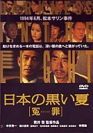 日本の黒い夏 冤罪 (日 活 (株))