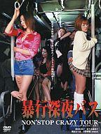 暴行深夜バス~ノンストップクレイジーツアー