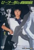 セーラー服と機関銃 ((株) アスミック)