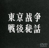 東京戦争戦後秘話 ((株) ポニーキャニオン)