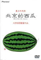 北京的西瓜 デラックス版 大林宣彦監督
