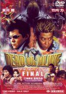 DEAD OR ALIVE FINAL (東 映 (株))