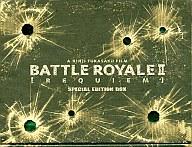 限定 バトル・ロワイアルII-鎮魂歌レクイエム-BOX