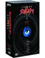 日常恐怖劇場 オモヒノタマ DVD-BOX 3枚組