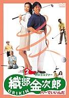 プロゴルファー 織部金次郎 2 -パーでいいんだ-