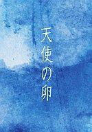 天使の卵 コレクターズエディション(2枚組)