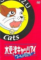 木更津キャッツアイワールドシリーズ さよならキャッツ[限定版]