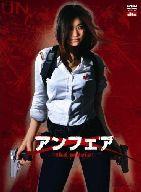 アンフェア the movie<2枚組>