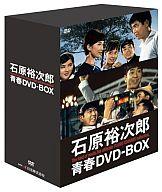 石原裕次郎 青春DVD-BOX<5枚組>