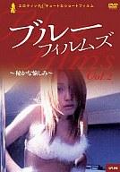 BLUE FILMS~秘なか愉しみ~(2)