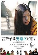 古奈子は男選びが悪い~前田弘二作品集1~