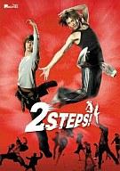 2STEPS! コレクターズエディション<2枚組>