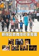 新宿区歌舞伎町保育園 コレクターズエディション