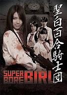 聖白百合騎士団 NeoActionシリーズ