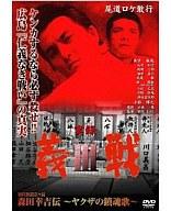 実録 義戦3 初代侠道会々長 森田幸吉伝~ヤクザの鎮魂歌~