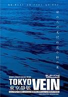 東京静脈 TOKYO VEIN