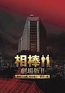 相棒 劇場版II -警視庁占拠! 特命係の一番長い夜- 豪華版DVD-BOX [完全生産限定版]