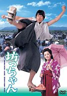 坊っちゃん -あの頃映画 松竹DVDコレクション-