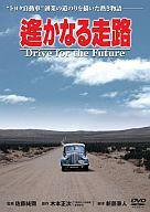 遥かなる走路 -あの頃映画 松竹DVDコレクション-