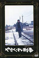 やさぐれ刑事 あの頃映画 松竹DVDコレクション