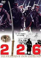 226 あの頃映画 松竹DVDコレクション