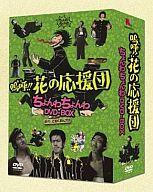 嗚呼!!花の応援団 ちょんわちょんわ DVD-BOX