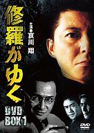 修羅がゆく DVD-BOX 1