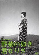 野菊の如き君なりき 木下惠介生誕100年