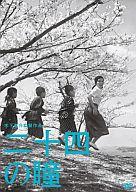 二十四の瞳 木下惠介生誕100年